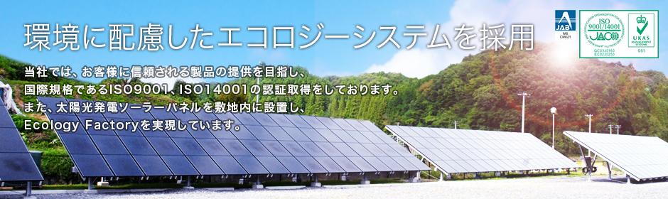 環境に配慮したエコロジーシステムを採用