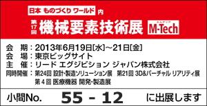 MT13_logoB_J_INFO55-12